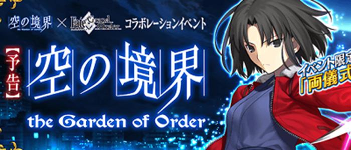 空の境界コラボクエスト – Fate/GrandOrder完全攻略ヘッダー画像