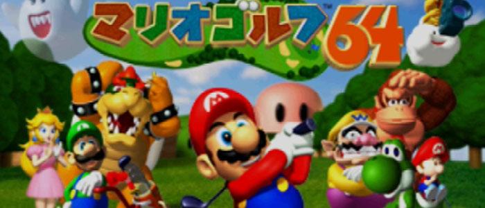 マリオゴルフ64完全攻略ヘッダー画像