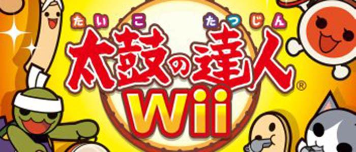 太鼓の達人Wii完全攻略ヘッダー画像