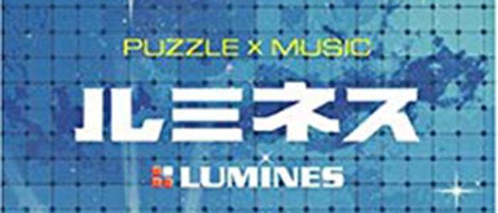ルミネス 音と光の電飾パズル完全攻略ヘッダー画像