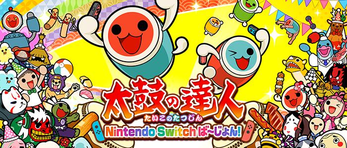 太鼓の達人 Nintendo Switchば~じょん!完全攻略ヘッダー画像