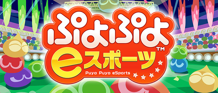 ぷよぷよeスポーツ完全攻略ヘッダー画像