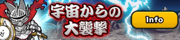 にゃんこ防衛軍初のレイドボスイベント
