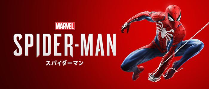 スパイダーマン(Marvel's Spider-Man)完全攻略ヘッダー画像