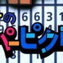 マリオのスーパーピクロス完全攻略アイキャッチ画像