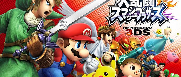 大乱闘スマッシュブラザーズ for Nintendo 3DS完全攻略(スマブラ3DS攻略)ヘッダー画像
