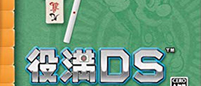 役満DS完全攻略ヘッダー画像