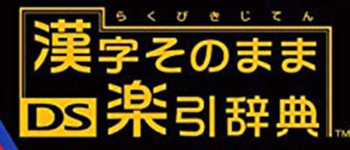 漢字そのまま DS楽引辞典完全攻略ヘッダー画像