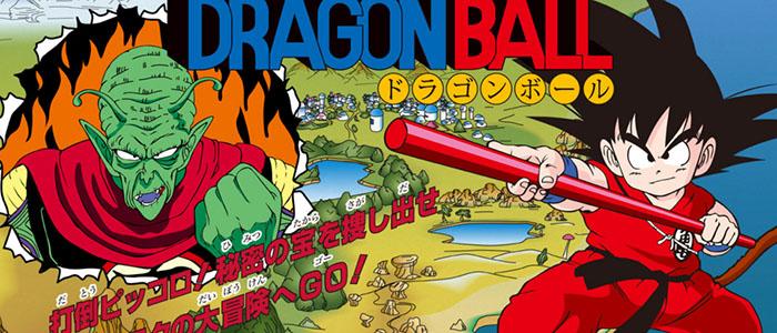ドラゴンボール 大魔王復活完全攻略ヘッダー画像