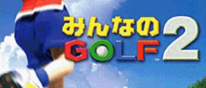 みんなのゴルフ2完全攻略ヘッダー画像