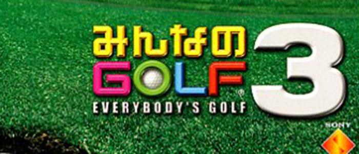 みんなのゴルフ3完全攻略ヘッダー画像