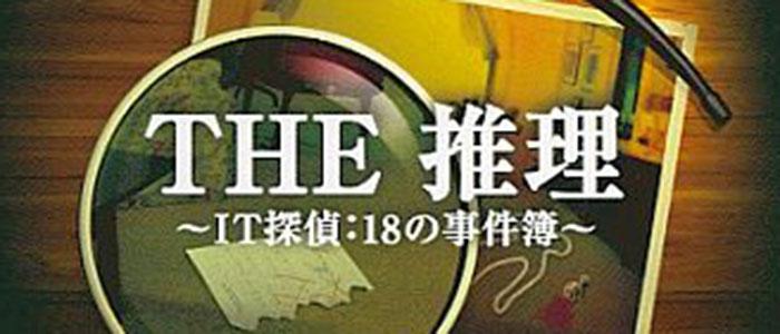 THE 推理 ~IT探偵:18の事件簿~完全攻略ヘッダー画像