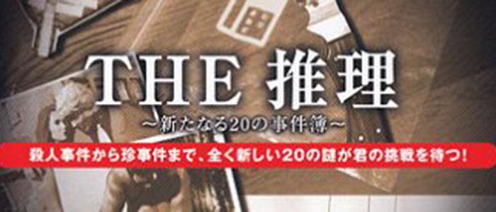 THE推理 ~新たなる20の事件簿~完全攻略ヘッダー画像
