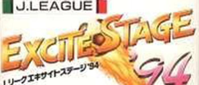 Jリーグエキサイトステージ94完全攻略ヘッダー画像