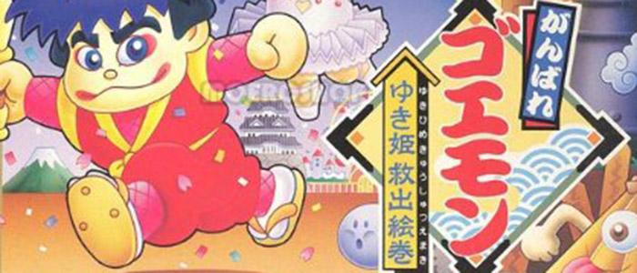 がんばれゴエモン ゆき姫救出絵巻完全攻略ヘッダー画像