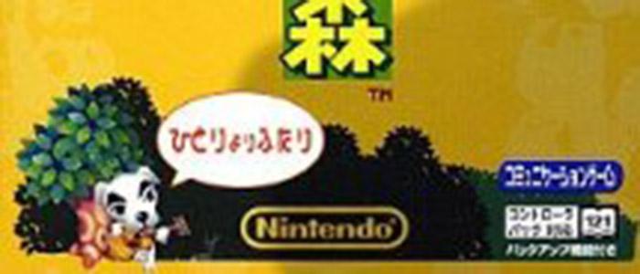 どうぶつの森(N64版)完全攻略ヘッダー画像