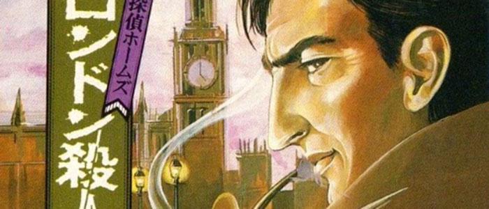 名探偵ホームズ 霧のロンドン殺人事件完全攻略ヘッダー画像