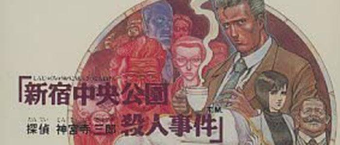 探偵 神宮寺三郎 新宿中央公園殺人事件完全攻略ヘッダー画像