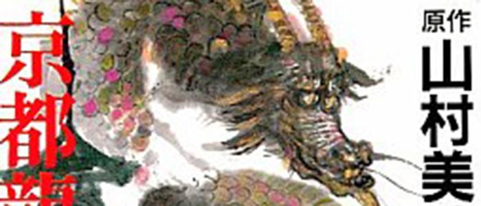 京都龍の寺殺人事件完全攻略ヘッダー画像
