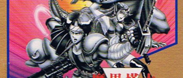 魔界塔士サガ完全攻略ヘッダー画像