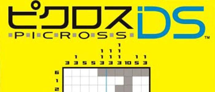 ピクロスDS完全攻略ヘッダー画像