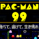 パックマン99完全攻略アイキャッチ画像